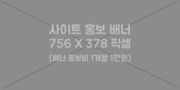 사이트 홍보 이벤트 『SEO박사』
