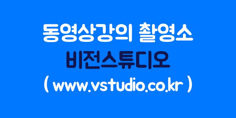 인터넷 동영상 강의 촬영제작소 『비전스튜디오』