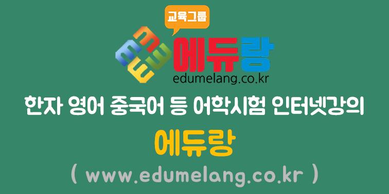 어학시험 인터넷강의 『에듀랑』