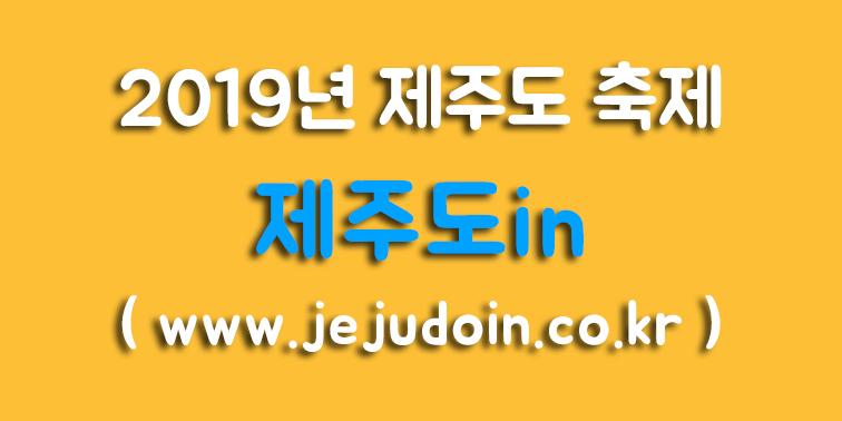 2019년 1월 제주도 축제 일정 『제주도in』