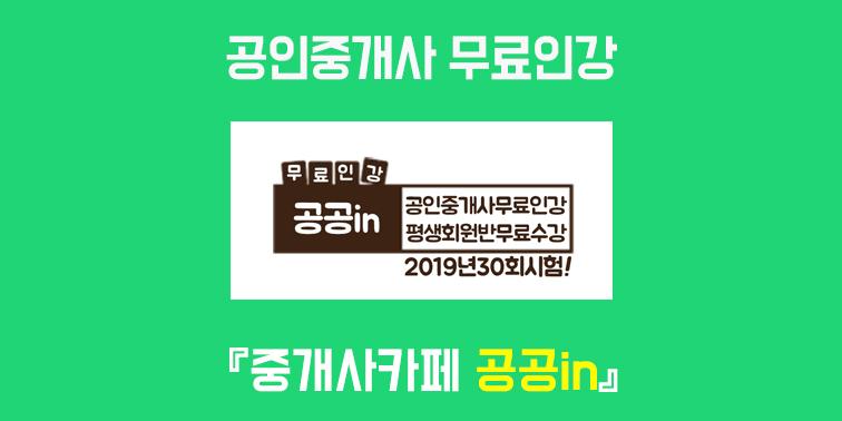 공인중개사 무료인강 카페 『공공in』