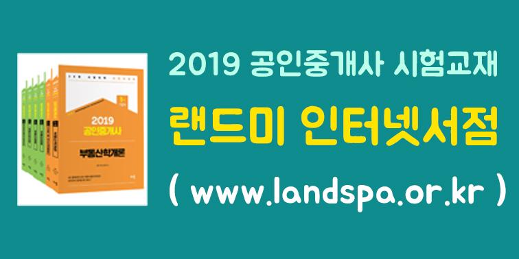 2019 공인중개사 시험 교재 『랜드미』