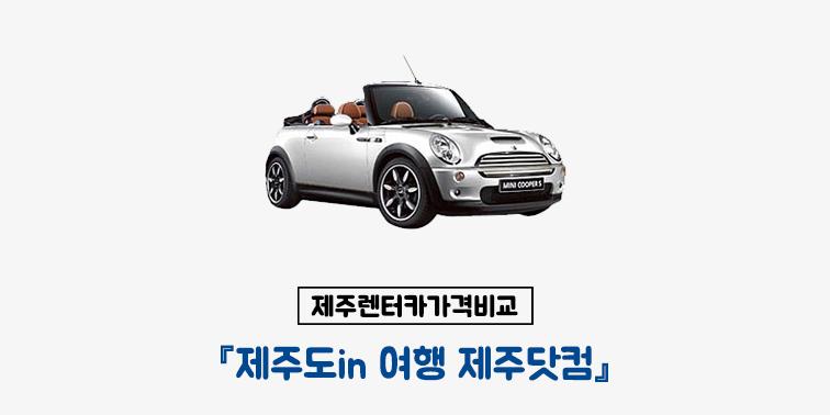 제주도 여행 렌터카 가격비교 예약사이트 『제주도in 여행 제주닷컴』