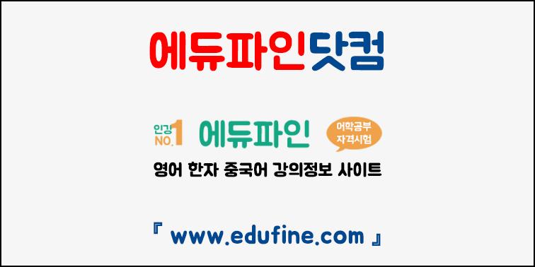 영어 한자 중국어 인터넷강의 정보제공 사이트 『에듀파인닷컴』