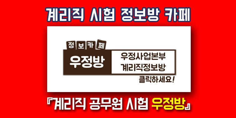 우정사업본부 계리직 공무원 시험정보 카페 『우정방』
