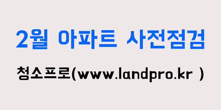 2월 아파트 사전점검안내 『청소프로』