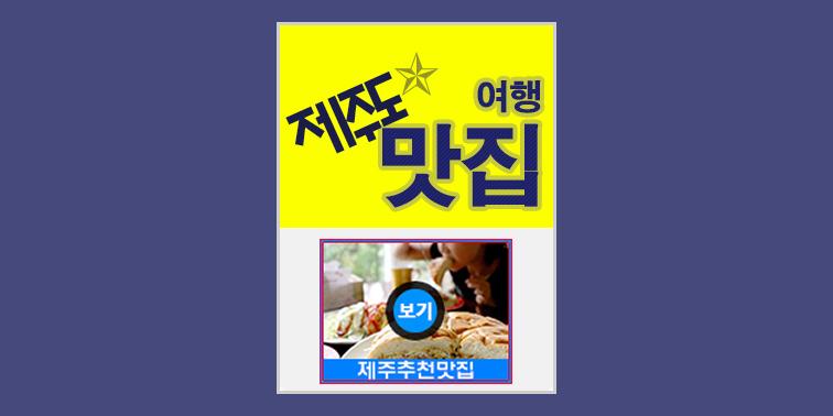 제주도 맛집 BEST20 『제주도in』