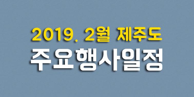 2019년 2월 제주도 주요행사 일정 『제주도in』
