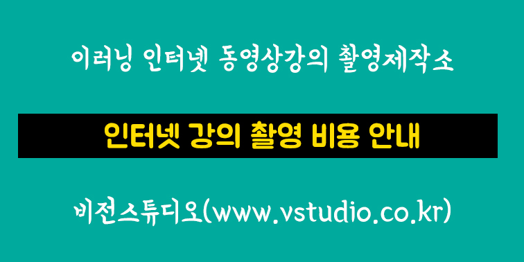 인터넷 동영상 강의 촬영제작 비용안내 『비전스튜디오』