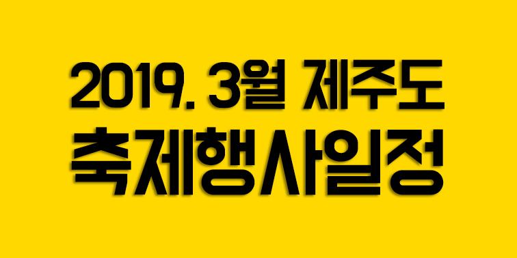 2019년 3월 제주도 축제 행사 일정 『제주도in』