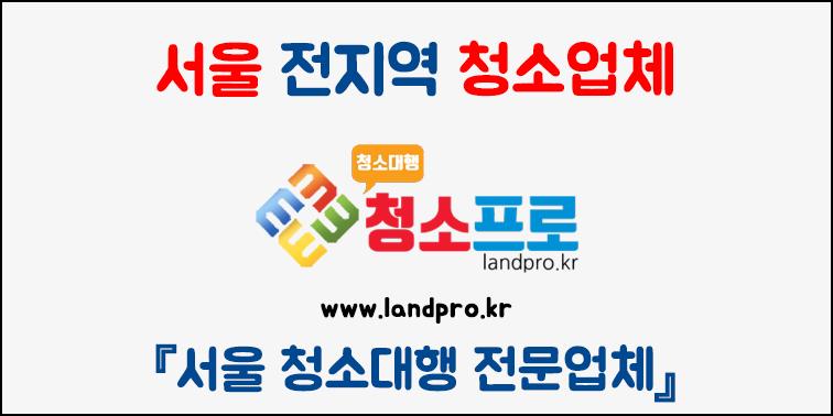 서울 청소대행 전문업체 『청소프로 (크린프로)』