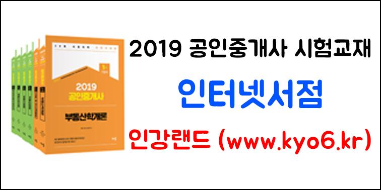2019 공인중개사 교재 인터넷서점 『인강랜드』