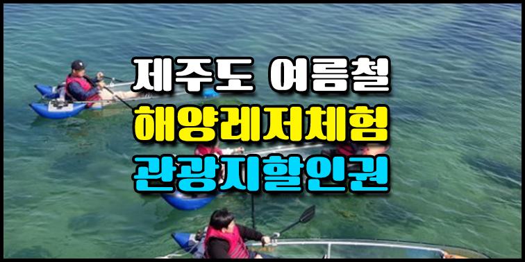 제주도 여름철 해양레저체험 관광지 할인권 『제주도in』