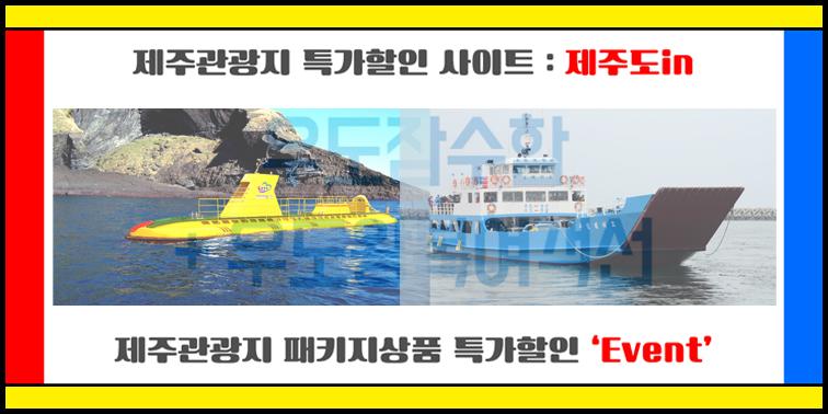 제주도 관광지 패키지 특가상품 [우도잠수함+우도왕복여객선] 할인쿠폰 『제주도in』