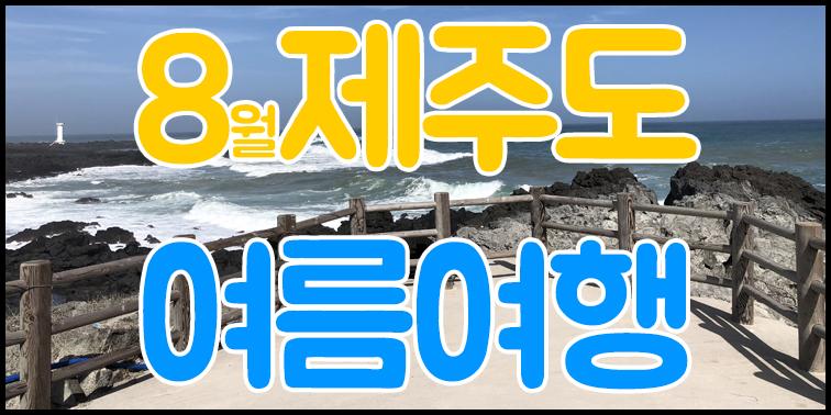8월 여름철 제주도 가볼만한관광지 입장료할인권 무료제공 『제주하르방투어』