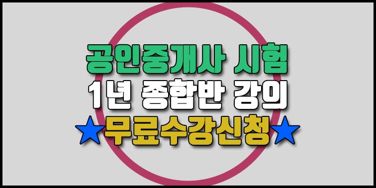 공인중개사 1년 종합반강의 무료수강신청 『랜드미』