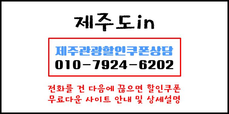 제주할인쿠폰 무료상담 전용 전화번호 안내 『제주도in』