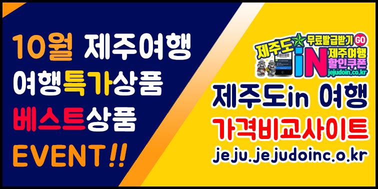 10월 제주도 특가 『제주도in 여행 제주닷컴』