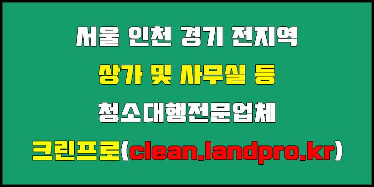 상가 사무실 등 청소대행업체 『크린프로』