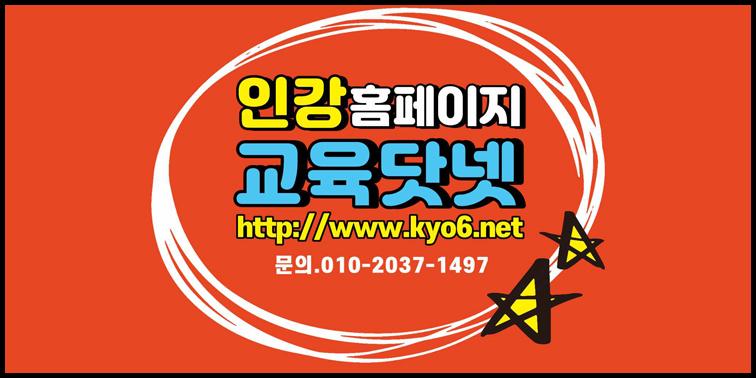 인강 홈페이지 제작 구축 사이트 『교육닷넷』