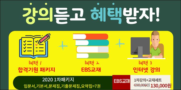2020 공인중개사 1차 연회원 프리패스 종합패키지(강의+교재) 할인카페 『공공in』