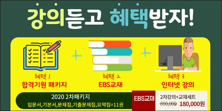 2020 공인중개사 1/2차 연회원 프리패스 종합패키지(강의+교재) 할인카페 『공공in』