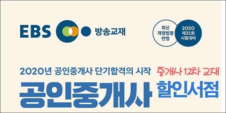 2020 EBS 공인중개사 교재할인 인터넷서점 『공공in』