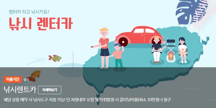 제주 낚시 렌터카 온라인 가격확인 및 온라인 바로예약 여행전문 사이트 『제주도in 여행 제주닷컴』