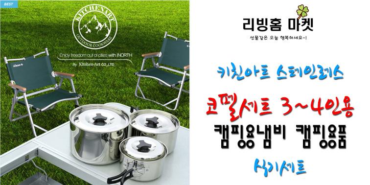 키친아트 스테인레스 코펠세트 3~4인용 캠핑용냄비 캠핑용품 식기세트 『리빙홈마켓』