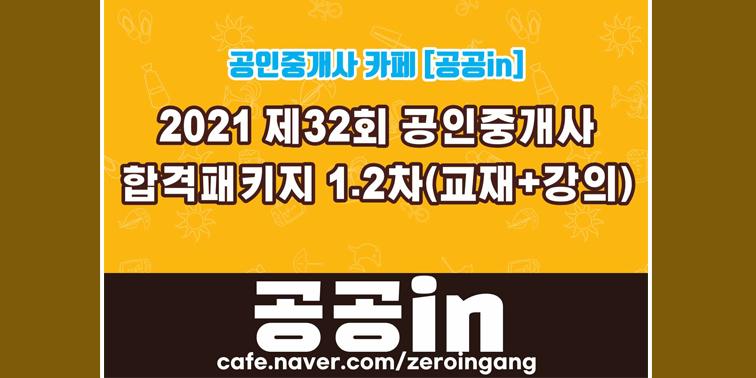 2021 제32회 공인중개사 1,2차 합격패키지 『공공in』