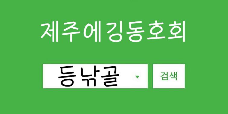 제주 에깅 동호회 『등낚골』