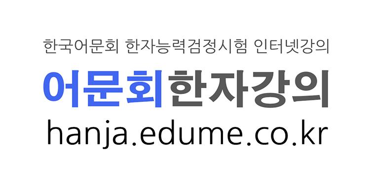 한국어문회 한자능력검정시험 한자 동영상강의 『어문회 한자강의』